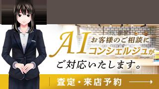 AIコンシェルジュがお客様のご相談にご対応いたします。